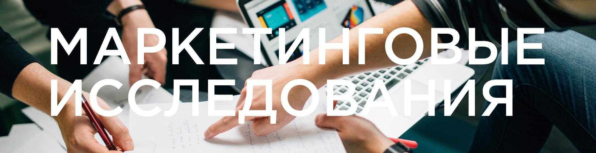 Büro.MT — маркетинговые исследования