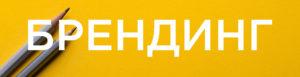 foto-bg: branding
