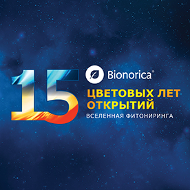Вселенная Фитониринга Bionorica: 15 цветовых лет открытий!