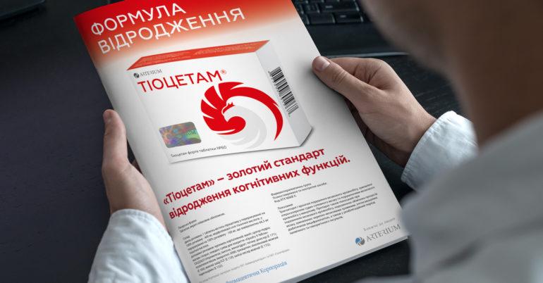 """Дизайн упаковки и рекламная кампания препарата """"Тиоцетам"""""""
