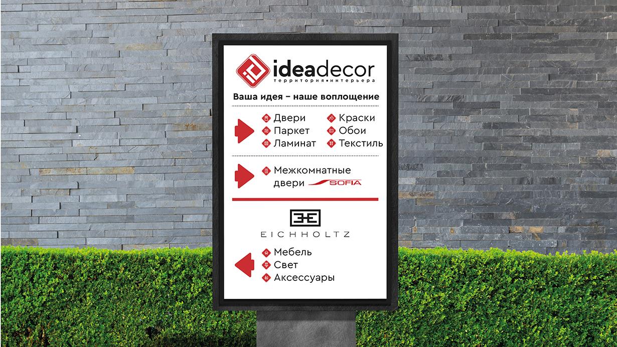 Разработка рекламной для мебельной компании IdeaDECOR из Казахстана